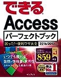 できるAccessパーフェクトブック 困った! &便利ワザ大全 2016/2013対応 (できるパーフェクトブック 困っ…