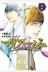 マリアージュ~神の雫 最終章~(2) (モーニングコミックス) Kindle版