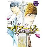 マリアージュ~神の雫 最終章~(2) (モーニングコミックス)