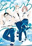 そらいろフラッター 1巻 (デジタル版ガンガンコミックスJOKER)