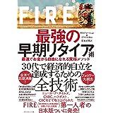 FIRE 最強の早期リタイア術 最速でお金から自由になれる究極メソッド