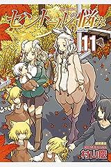 セントールの悩み(11)【特典ペーパー付き】 (RYU COMICS) Kindle版