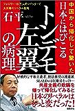 中国から帰化して驚いた 日本にはびこる「トンデモ左翼」の病理 フォロワー18万人のツイッターで大反響のリベラル批判