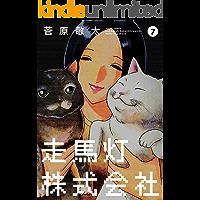走馬灯株式会社 : 7 (アクションコミックス)