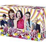 東京タラレバ娘 DVD-BOX