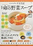 ハーバード大学式 最強! 命の野菜スープ (TJMOOK)
