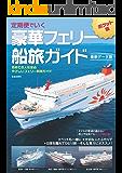 定期便でいく 豪華フェリー船旅ガイド 最新データ版 (サクラBooks)