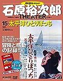 石原裕次郎シアター DVDコレクション 15号 『太平洋ひとりぼっち』 [分冊百科]
