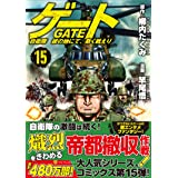 ゲート 15―自衛隊彼の地にて、斯く戦えり (アルファポリスCOMICS)