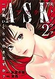 ASKアスク 2 (ヤングジャンプコミックス)