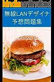 無線LANデザイナ予想問題集: 2万円も掛けるんだから、絶対に落とせない
