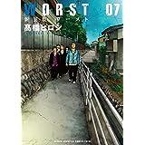 新装版WORST(7) (少年チャンピオン・コミックス・エクストラ)