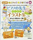 ピアノの先生のためのイラスト集ーおたより・季節のカード編ー (ピアノの先生お助けBOOK)