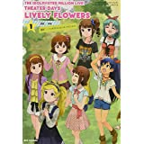 THE IDOLM@STER MILLION LIVE! THEATER DAYS LIVELY FLOWERS(1) (REXコミックス)