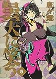 曇天に笑う(5) (アヴァルスコミックス) (マッグガーデンコミック avarusシリーズ)