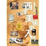 鑑賞のための 西洋美術史入門 リトル キュレーター シリーズ