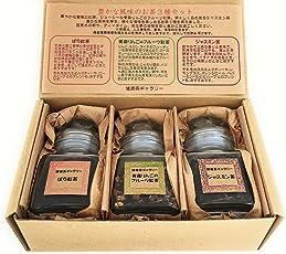 豊かな風味のお茶3種セット ばら紅茶 青森りんご紅茶 ジャスミン茶