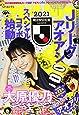ビッグコミックスピリッツ 2021年 3/15 号 [雑誌]