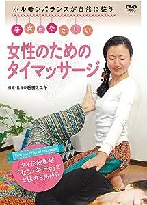 ホルモンバランスが自然に整う 子宮にやさしい女性のためのタイマッサージ [DVD]