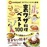 クックパッド337万レシピから厳選  裏ワザ料理ベスト100