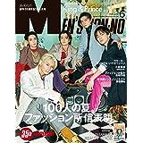 MEN'S NON-NO (メンズノンノ) 2021年6月号 [雑誌] (MEN'S NON-NO)