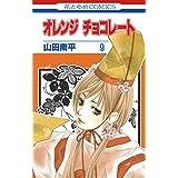 オレンジ チョコレート 9 (花とゆめコミックス)