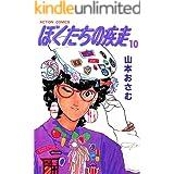 ぼくたちの疾走 : 10 (アクションコミックス)