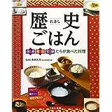 歴史ごはん  信長、秀吉、家康たちが食べた料理: つくって、味わい、歴史を知ろう