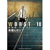 新装版 WORST(10) (少年チャンピオン・コミックス・エクストラ)
