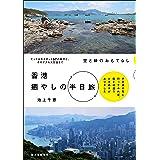 空と緑のおもてなし 香港癒やしの半日旅: その道の先に行ってみれば、街とは違うときめきがありました
