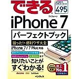 できるiPhone 7パーフェクトブック 困った! &便利ワザ大全 iPhone 7/7 Plus 対応 (できるシリーズ)
