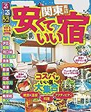 るるぶ安くていい宿 関東周辺(2020年版) (るるぶ情報版(目的))
