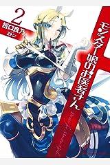 モンスター娘のお医者さん 2 (ダッシュエックス文庫DIGITAL) Kindle版