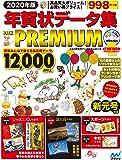 【Amazon.co.jp 限定】2020年版 年賀状データ集 PACK PREMIUM