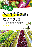 多品目少量栽培で成功できる!! 小さな農業の稼ぎ方:栽培技術と販売テクニック