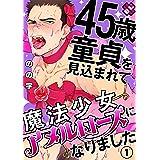 45歳童貞を見込まれて魔法少女アヌルローズになりました 1 (Kobunsha BLコミックシリーズ)
