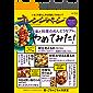 オレンジページ 2021年 3/2号 [雑誌]