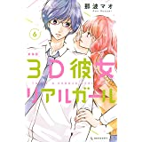 3D彼女 リアルガール 新装版(6) (デザートコミックス)
