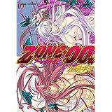 ZONE‐00 第19巻 (あすかコミックスDX)
