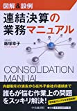 図解&設例 連結決算の業務マニュアル