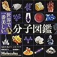 世界で一番美しい分子図鑑