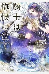 騎士は悔恨に泣く (ソーニャ文庫) Kindle版