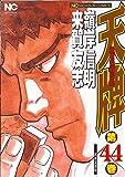 天牌 44―麻雀飛龍伝説 (ニチブンコミックス)