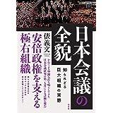 日本会議の全貌  知られざる巨大組織の実態