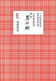 長唄 岸の柳 (三味線文化譜)