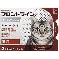 【動物用医薬品】ベーリンガーインゲルハイム アニマルヘルスジャパン フロントライン プラス キャット 猫用 0.5mL…