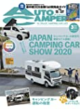 AutoCamper (オートキャンパー) 2020年3月号