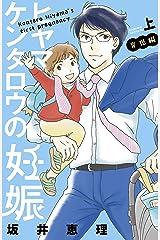 ヒヤマケンタロウの妊娠 育児編(上) (BE・LOVEコミックス) Kindle版