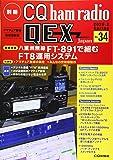 別冊CQ ham radio QEX Japan 2020年 3 月号