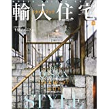 輸入住宅スタイルブック Vol.19 (NEKO MOOK)